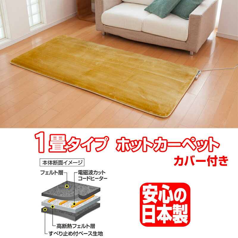 ゼンケン ZC-11K  電磁波カット 電気ホットカーペット 1畳用カバー付き 電子マット 床暖房 電磁波防止 電気カーペット 電気マット ZC11K