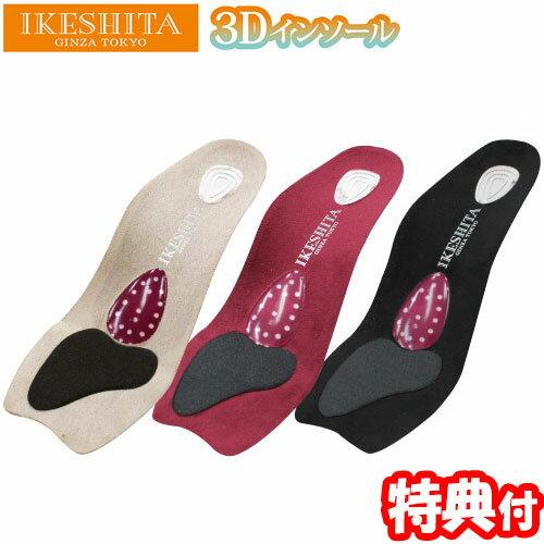 イケシタ衝撃吸収3Dアーチインソール22.5〜24.5cm対応指圧代用器2個購入で送料を無料に変更靴の中敷きアーチサポート前滑りストッパー衝撃吸収立体インソール