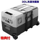 《500円クーポン配布中》 30L 冷凍冷蔵庫 LCH-30 12/24V対応