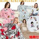 《500円クーポン配布中》 スヌーピーグッズ 着る毛布 あったか 可愛い かわい