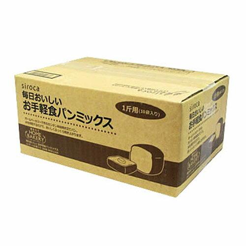siroca シロカ お手軽食パンミックス 1斤×10袋 SHB-MIX1260 ホームベーカリー用 シロカ パンミックス