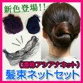 髪束ねネットセットアシアナネットヘアスタイルヘアアレンジまとめ髪お団子ヘアーCA髪用ネットヘアネット通販で選べるおまけ付