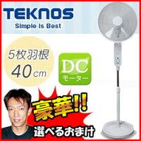 テクノスフルリモコン立体送風DCフロアー扇風機KI-F811RDC扇風機フルリモコンフロア扇風機TEKNOS省エネ立体送風KI-F811R通販で選べるおまけ付