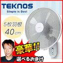 テクノス フルリモコンDC壁掛け扇風機 KI-DC477 3...