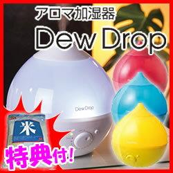 【ポイント最大14倍】 スリーアップ アロマ加湿器 デュードロップ hf-1412 dew drop アロマ加...