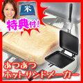 ヨシカワあつあつホットサンドメーカー手作りホットサンドホットサンドフライパン朝食両面焼きフライパン両面フライパンフッ素加工