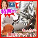 あったか腰周りクッション SB-KC40 椙山紡織 電気クッション ホットクッション ホット座椅子 ホットチェア