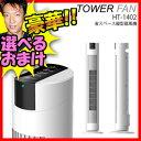 タワーファン HT-1402 省スペース縦型スリムファン 縦型扇風機 スリムタワーファン サーキュレ...
