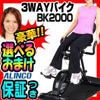 アルインコ3WAYバイクBK2000保護マット付きフィットネスバイクバイクエクササイズホームフィットネスエクササイズマシン背もたれつきでラクラクALINCOBK2000