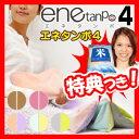 【ポイント最大10倍】 エネタンポ4 充電式湯たんぽ 2015年短毛タイプ enetanpo4 エコ湯たんぽ...