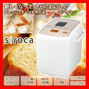 siroca シロカ ホームベーカリー 餅つき機 SHB-712 レシピ付 フレッシュチーズも作れるNewシロカベーカリー 食パン 米粉パン 生バター作り パスタ うどん そば 生地作り シロカ家庭用ベーカリー SHB-612の後継機種 SHB712