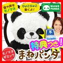 まねパンダ 3特典【送料無料+お米+ポイント】 まねぱんだ マネパンダ ものまねおしゃべりぬい…