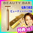 電動美顔器 ビューティーバー24K BEAUTYBAR 純金ヘッド 毎分6000回の美振動 美顔機 日本製 純金美顔機