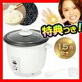 1.5合炊き炊飯器