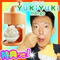 ゆきゆきマンゴーYukiYukimango台湾かき氷器