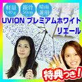 UVIONプレミアムホワイト50ミニカーボンリエール晴雨兼用折り畳み傘50cm日傘UVカット軽量ユビオン折りたたみ傘