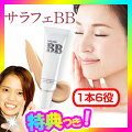 サラフェBB日本製BBクリーム化粧下地美容液UVカットファンデーションコンシーラー1本6役無香料