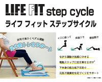 ライフフィットステップサイクルLF21サイクル運動自転車こぎサイクリングステップ運動LIFEFITSTEPCYCLELF21[6月上旬入荷予定]
