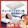 ユニチカキュービックボディ枕50×30cm高反発枕丸洗いOK清潔まくらキュービックボディーまくら立体メッシュ構造通気性抜群