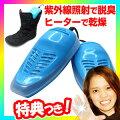 水いらずの靴専用乾燥洗濯機紫外線&ヒーターで靴を清潔に靴の中に入れるだけ靴乾燥機シューズドライヤーくつ乾燥機