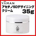 ヤ−マン アセチノ5Dデザイニングクリーム 35g ボディクリーム 美...