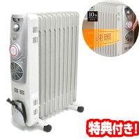 温風ファン付10枚ストレートフィンオイルヒーターVS-3513FHベルソス温風ファン付きオイルヒーター火を使わないクリーン暖房VS3513FH急速温風機能搭載ラジエターヒーター