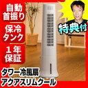 タワー冷風扇 EFT-1700WH アクアスリムクール 冷却タンク付 ...
