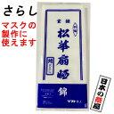 さらし サラシ 錦 ガーゼ 生地 マスク マスク製作 ハンドメイド お祭り 腹帯 布おむつ 日本製