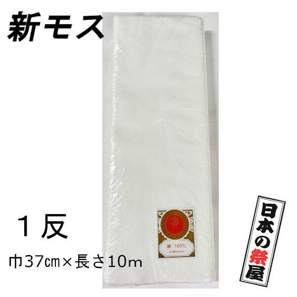 新モス 1,760円 (税込)