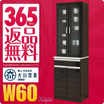 【送料無料/設置無料】 上品な鏡面木目 食器棚 カイザー 幅60 奥行48 高さ202 ブラック