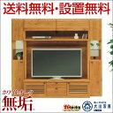 リビング収納 天然木 テレビボード ハイタイプ テレビ台 リビングボード 壁面収納 テレビラック...