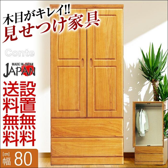 [送料無料|設置無料] 日本製 コンテ 幅80cm 服吊たんす ナチュラル 完成品 洋服タンス 幅80cm 洋服たんす 収納 木製 桐 たんす クローゼット