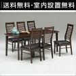 [送料無料|設置無料] 完成品 輸入品 シンプルなアーバンな木製ダイニング7点セット ブランチ テーブル幅180cm ダークブラウン 食卓セット 木製 ダイニングチェア 椅子 シンプル