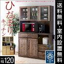 [送料無料 設置無料]日本製オープンボードひだまり幅120cmブラウン食器棚レンジ台カップボードレンジボードダイニングボードキッチン収納レンジラックキッチンカウンター収納キッチンボード北欧カントリー
