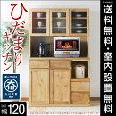 [送料無料|設置無料]日本製オープンボードひだまり幅120cmナチュラル収納キッチンボード北欧カントリー食器棚レンジ台カップボードレンジボードダイニングボードキッチン収納レンジラックキッチンカウンター
