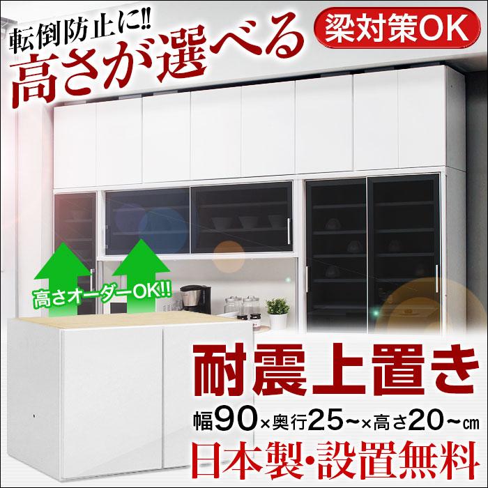 [送料無料|設置無料] 日本製 高さオーダー対応 万能 耐震上置き 幅46-95cm 完成品 奥行きオーダー 梁対策 梁カット 高さが選べる 高さ指定 上置 天袋 上置き:手作り家具工房 日本の匠