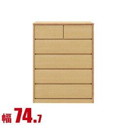 タンス チェスト 木製 完成品 収納 モダン 置く場所を選ばないモダンなチェスト シンプル 幅75 5段 ナチュラル 整理 完成品 日本製