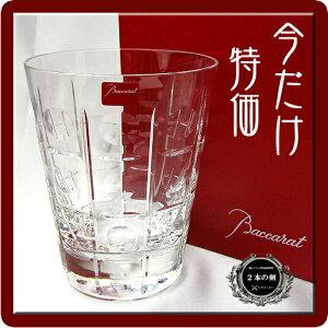 ◆楽天市場で最大級のブランド食器専門店!バカラ(Baccarat)エキノックス オールドファッション...