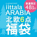 ◆アラビア&イッタラ!北欧6点福袋【※ラッピング・返品・交換不可※】
