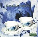 ◆楽天市場で最大級のブランド食器専門店!マイセン (Meissen) 青い花 ティーカップ & ソーサ...
