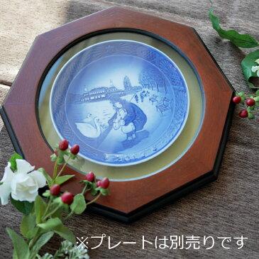 ロイヤルコペンハーゲン イヤープレート用 飾り皿フレーム