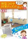飛沫防止ビニールカーテンシート