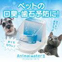 ペットの口臭・歯石予防に!動物病院と共同開発!犬 口臭予防 犬 歯石予防 猫 口臭予防 猫 歯石...