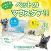 ペットの口腔洗浄水による新しいマウスケア