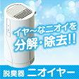 【脱臭器 ニオイヤー】空気清浄/脱臭/消臭/ペット臭/ニオイ/アンモニア/送料無料/
