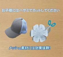 シャネボウ キャップクーリングはレジャーやアウトドアー、ゴルフやスポーツ観戦の熱中症対策グッズで帽子の中に入れるだけ簡単な商品です。大切な頭を暑さや紫外線から守ります。