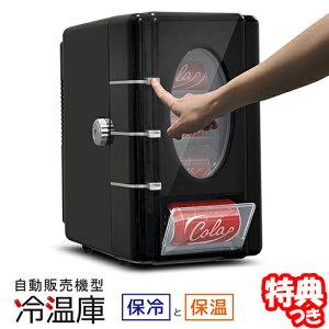 《クーポン配布中》 自動販売機型 冷温庫 VS-419 自販機型冷温庫 保冷庫 保温庫 AC/DCの2way電源 小型冷蔵庫 クーラー&ウォーマー 大人 自宅 缶ジュース 缶コーヒー 缶ビール ホーム 自宅 父の日 早割