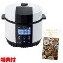 《200円クーポン配布》 CCP 電気圧力鍋(1.8L) ホ...