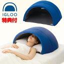 《100円クーポン配布中》 かぶって寝るまくら IGLOO (A) イグルー 昼寝枕 かぶって眠るド