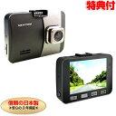 《クーポン配布中》 ドライブレコーダー NX-DR200S GPS搭載HD...